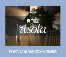 risola 住みたい家が見つかる情報誌