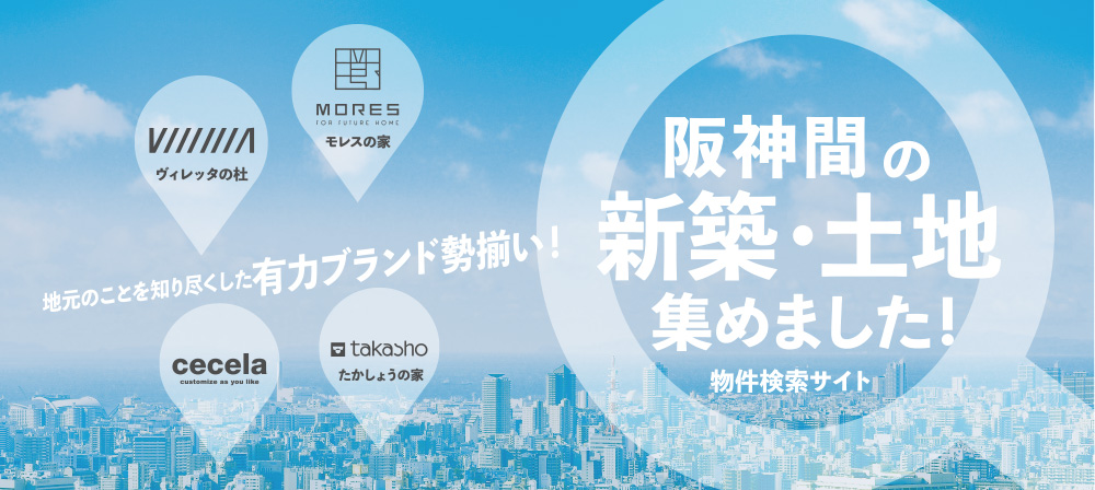 西宮 芦屋 神戸 新築戸建ての不動産会社がみつかる!