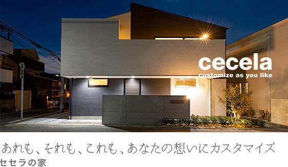 セセラの家